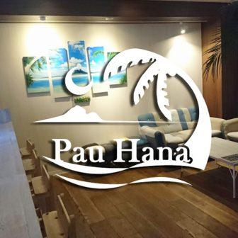 Hawaiian Bar pauhana画像